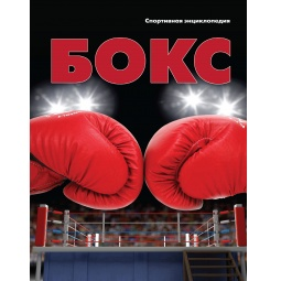 Купить Бокс