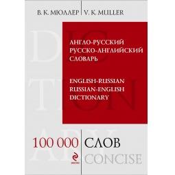 Купить Англо-русский русско-английский словарь. 100 000 слов и выражений