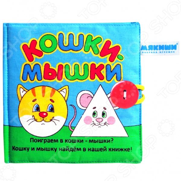 Книжка-игрушка Мякиши «Кошки-мышки» 185Книжки-игрушки<br>Книжка-игрушка Мякиши Кошки-мышки 185 это удивительная книжка, которая точно понравится вашему ребенку. Веселые стихотворения от В.И. Мальцевой и картинки расскажут занимательные истории, покажут примеры настоящей дружбы и хороших взаимоотношений. Чистые цвета, звуковые, сенсорные и зрительные эффекты с лёгкостью помогут вашему малышу познавать мир! Ваш ребенок научится различать цвета и формы, ведь животные представлены как круг и треугольник, разные материалы могут способствовать развитию тактильных навыков. Книга подойдет для детей старше 6 месяцев.<br>