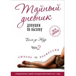 Купить Тайный дневник девушки по вызову. Часть 2. Любовь и профессия