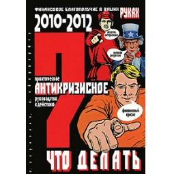 фото Что делать? Практическое антикризисное руководство к действию в 2010-2012 гг.
