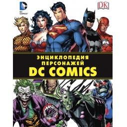 фото Энциклопедия персонажей DC Comics