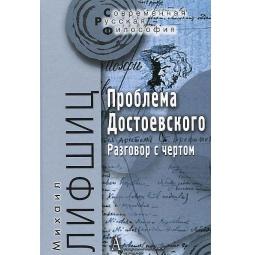 фото Проблема Достоевского. Разговор с чертом