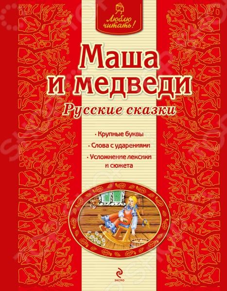 Русские народные сказки Эксмо 978-5-699-76426-6 Маша и медведи