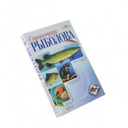 Купить Справочник рыболова
