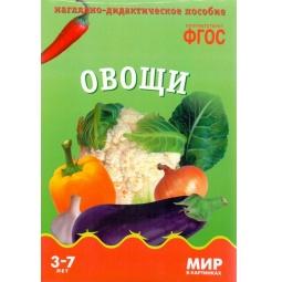 Купить Овощи. Наглядное дидактическое пособие