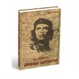 Купить Записная книжка Гаранович «Дневник партизана»