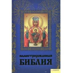 фото Иллюстрированная Библия. Ветхий Завет