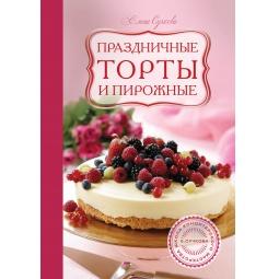 Купить Праздничные торты и пирожные