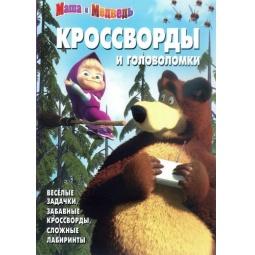 фото Маша и Медведь. Кроссворды и головоломки