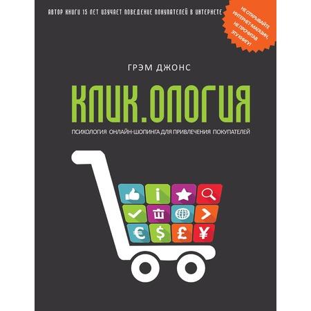 Купить Кликология. Психология онлайн-шопинга для привлечения покупателей