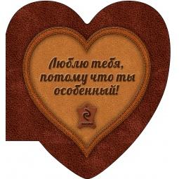 Купить Люблю тебя, потому что ты особенный