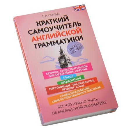 Купить Краткий самоучитель английской грамматики