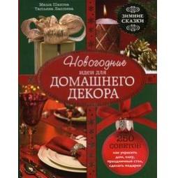 Купить Новогодние идеи для домашнего декора