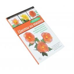Купить Цветы из ткани. Оригинальная техника работы с трикотажным полотном
