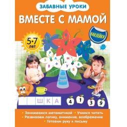 Купить Вместе с мамой (+ наклейки)