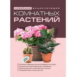 Купить Новейшая энциклопедия комнатных растений