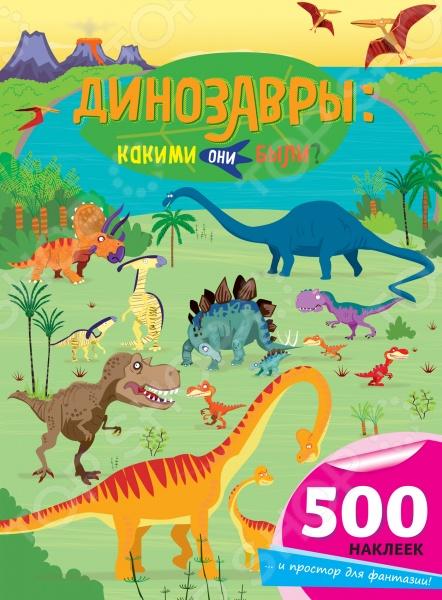 Динозавры: какими они были?Книжки с наклейками<br>Книга с наклейками Динозавры: какими они были - это книга с о-очень большим количеством наклеек, которые позволят ребенку самому придумать и оживить мир доисторических гигантов. Опасные и загадочные, они стали главными обитателями книги, чтобы рассказать свою историю и увлечь ребенка в далекое прошлое нашей планеты.<br>