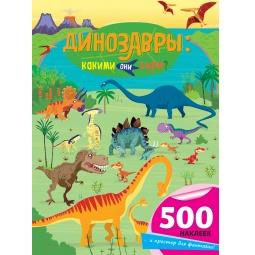 фото Динозавры: какими они были?