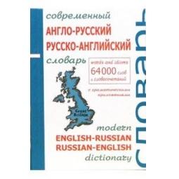 Купить Современный англо-русский и русско-английский словарь с грамматическими приложениями. 64000 слов