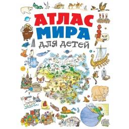 Купить Атлас мира для детей
