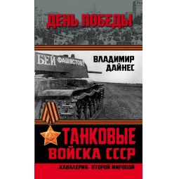 Купить Танковые войска СССР. Кавалерия Второй Мировой