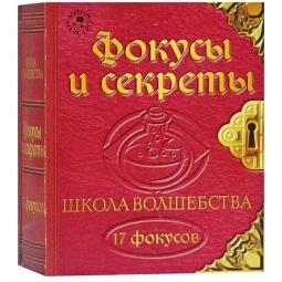 Купить Набор для фокусов Новый формат «Школа волшебства. Фокусы и секреты»