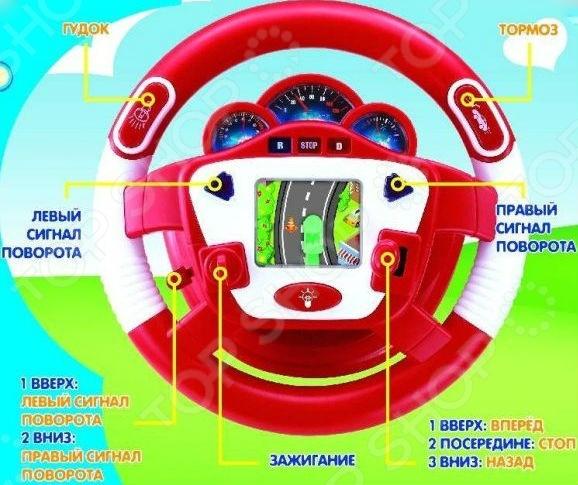 Руль электрифицированный Shantou Gepai «Капитан»Симуляторы езды<br>Руль электрифицированный Shantou Gepai Капитан - замечательная интерактивная игрушка в виде необычного руля, которая позволит вашему малышу почувствовать себя настоящим капитаном гоночной машины. На руле расположены специальные кнопки, необходимые для управления машинкой, которая отображается на дисплее. Игрушка также оснащена световыми эффектами, которые сделают игру ещё более интересной и увлекательной. Руль выполнен из качественного пластика, который отвечает всем необходимым требованиям безопасности.<br>