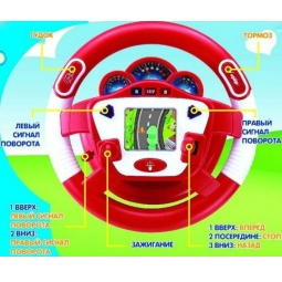 Купить Руль электрифицированный Shantou Gepai «Капитан»