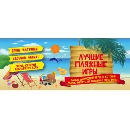 Купить Лучшие пляжные игры