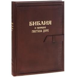 фото Библия в гравюрах Гюстава Доре