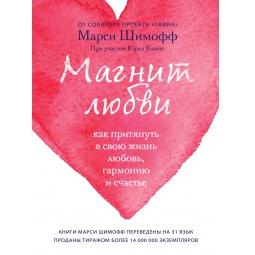 Купить Магнит любви. Как притянуть в свою жизнь любовь, гармонию и счастье