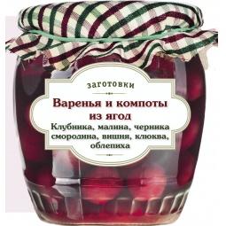 Купить Варенья и компоты из ягод. Клубника, малина, черника, смородина, вишня, облепиха, клюква