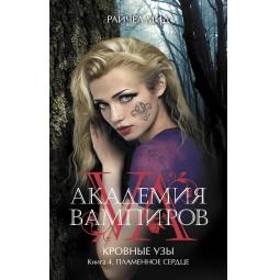 Купить Академия вампиров. Кровные узы. Книга 4. Пламенное сердце