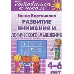 Купить Развитие внимания и логического мышления. Рабочая тетрадь 1 (для детей 4-6 лет)