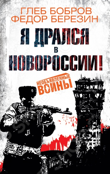 Я дрался в Новороссии!Политика<br>Первая книга о рождении Новороссии и войне на Донбассе. Окопная правда ополченцев, защищающих свою землю от бандеровских карателей. Живые голоса тех, кто дерется против укропов в ДНР и ЛНР. Русский мир против киевской хунты.<br>