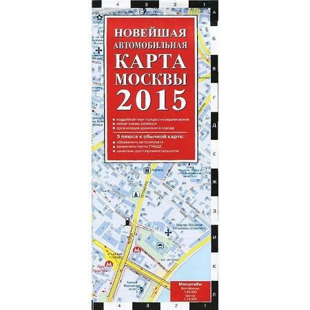 Купить Новейшая автомобильная карта Москвы 2015