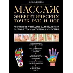 фото Массаж энергетических точек рук и ног. Практическое руководство для поддержания здоровья тела и хорошего самочувствия