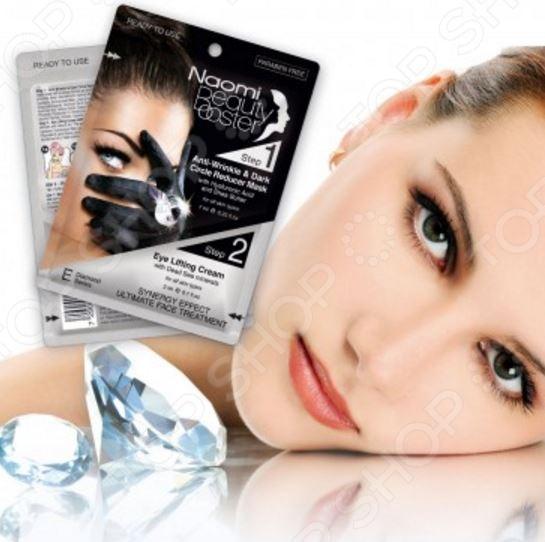 Лифтинг-комплекс для глаз: маска от морщин и крем осветляющий Naomi Wrinkle & Dark Circle Reducer роза гиалуроновая кислота anti wrinkle крем для глаз ночь эластичный против морщин удаления темных кругов тонкие линии глаз
