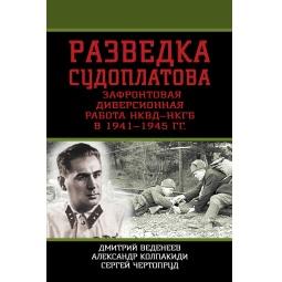 фото Разведка Судоплатова. Зафронтовая диверсионная работа НКВД-НКГБ в 1941-1945 гг.