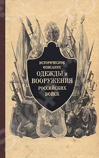Третья часть многотомного труда, составленного по повелению Николая I, включает в себя описания одежды и оружия Российских войск с присоединением сведений о знаменах, знаках отличий и артиллерийских орудиях с 1740 по 1762 гг.