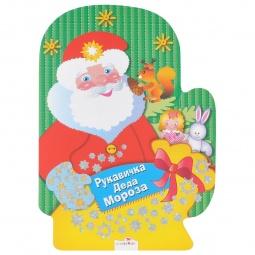 Купить Рукавичка Деда Мороза. Раскраски, игры, задания