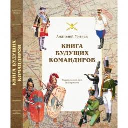 Купить Книга будущих командиров