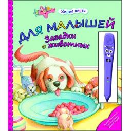 Купить Для малышей. Загадки о животных (+ ручка-стилус)