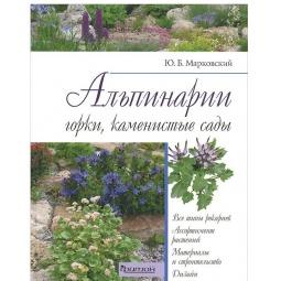 Купить Альпинарии, горки, каменистые сады