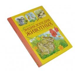 Купить Детская энциклопедия животных. Маленькие и пушистые