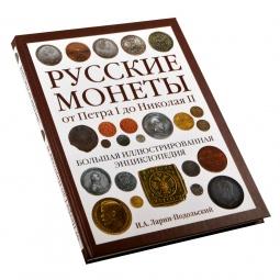 Купить Русские монеты от Петра I до Николая II. Большая иллюстрированная энциклопедия