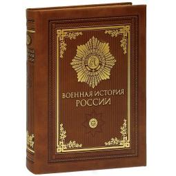 Купить Военная история России