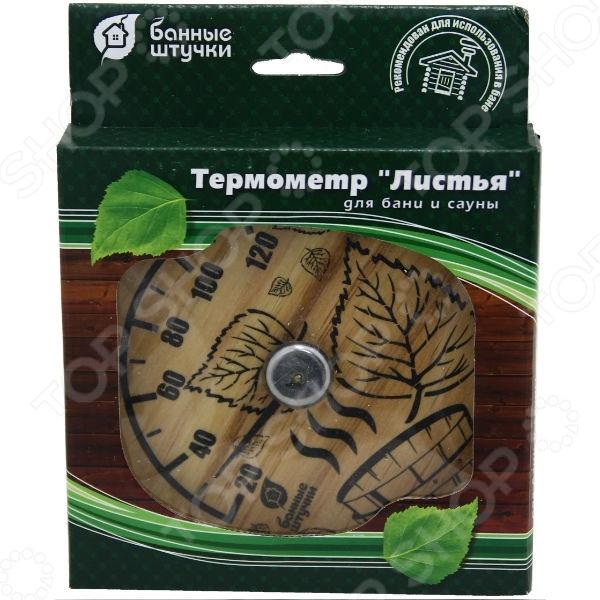 Термометр для бани и сауны Банные штучки «Листья» шапка для бани и сауны банные штучки листья 41139