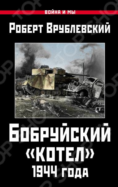 Бобруйский «котел» 1944 годаВеликая отечественная война<br>23 июня 1944 года началась операция Багратион , ставшая расплатой за гитлеровский блицкриг. Ровно через три года Красная Армия сполна рассчиталась за катастрофическое начало войны, разгромив Группу армий Центр . Одним из ключевых пунктов немецкой обороны в Белоруссии был Бобруйск, прикрывавший главную дорогу на Минск. Гитлеровцы ожидали удара на этом направлении и тщательно готовились к сражению, построив несколько оборонительных линий, а сам город превратив в настоящую крепость. В общей сложности, Бобруйская группировка противника насчитывала 10 дивизий, более 250 панцеров, штурмовых орудий и истребителей танков. Из этих десяти немецких дивизий только две избежали окружения и успели отойти на запад, семь дивизий были истреблены под Бобруйском, а 20-я танковая хотя и прорвалась из котла , но потеряла практически всю бронетехнику. Данная книга основана на документах Ликвидационного штаба Вермахта, созданного для сбора информации о полностью уничтоженных соединениях, предназначенных к расформированию. Эти архивные материалы боевые сводки и рапорты, составленные уцелевшими офицерами, а также показания солдат, которым повезло вырваться из окружения впервые вводятся в научный оборот и проливают свет на изнанку Бобруйского котла и крах Группы армий Центр , который стал самой страшной катастрофой Вермахта, предопределившей исход войны.<br>